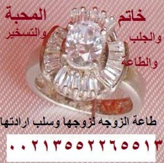 عرض خواتم روحانية للمحبة والجلب وطاعة الزوج لزوجته ولقضاء جميع ا