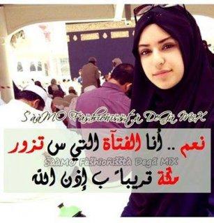 انا فتاة جميلة ولله الحمد متقفة وواعية