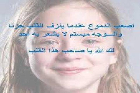 اريد شاب مسلم يخاف الله ويخشاه متواضع وحنون يقدر المراة