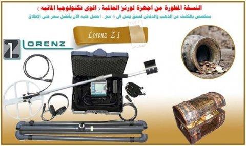 لورنز زد1 جهاز كشف الذهب و المعادن الثمينة |Discovery kingdom