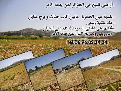 قطع اراضي