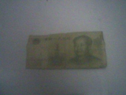 نقود قديمة 1yuan