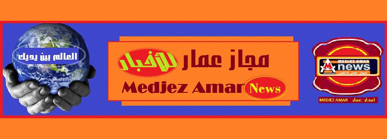 موقع امجاز عمارmedjez amar