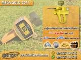 جهاز كشف الذهب والفضة و الألماس ميغا جولد 2017