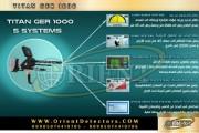 تيتان جير 1000 الجهاز الشامل للكشف عن الذهب والمعادن