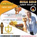 جهاز كشف الذهب والماس ميجا جولد في الجزائر 2018