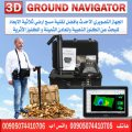 اقوى اجهزة كشف الذهب المضمونة بنظام تصويري - جراوند نافيجيتور