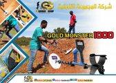 اجهزة كشف الذهب وحش الذهب 1000