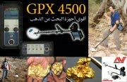 اجهزة gpx4500 اجهزة كشف الفضة