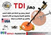 التنقيب عن الذهب جهاز TDI