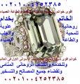 اصدق شيخ روحاني لعمل الجلب والمحبة والتهييج  ورد المطلقة00201004252385
