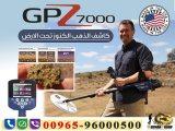 gpz7000 جهاز الكشف عن الذهب