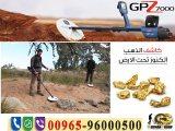 البحث عن الذهب الخام جهاز gpz7000