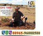 للبحث عن الذهب والكنوز جهاز gpz7000