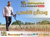 اجهزة كشف الذهب |2019| وحش الذهب 1000