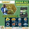 mega g3 اجهزة التنقيب والبحث عن الذهب