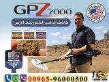 اكتشاف والبحث عن الذهب مع gpz7000
